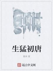 生猛初唐最新章节