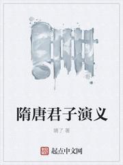 隋唐君子演义最新章节