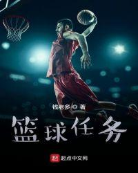 篮球任务最新章节
