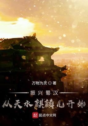 振兴蜀汉:从天水麒麟儿开始最新章节
